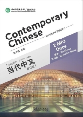 Dangdai Zhongwen, Contemporary Chinese 4 MP3-Revised