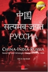 Engin Selçuk, China India Russia Security and Strategic Cooperation in Asia