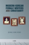 Jung Suk Yoo, Modern Korean Female Writers And Christianity