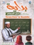 , Bidaya Teachers Guide(Arapça)
