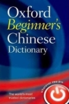 , Oxford Beginners Chinese Dictionary